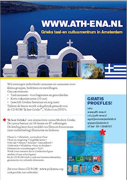 ATH-ENA Grieks