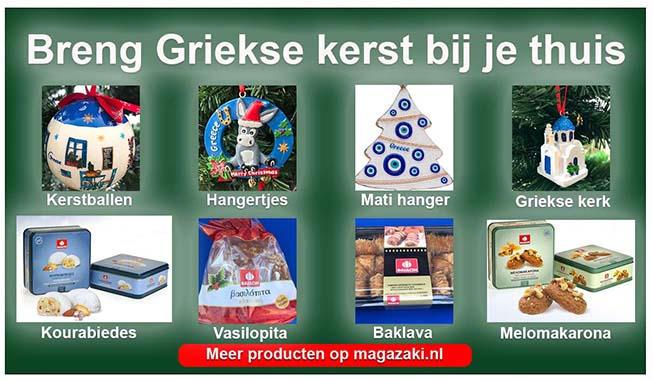 Kerstmis To Magazaki - Griekse producten