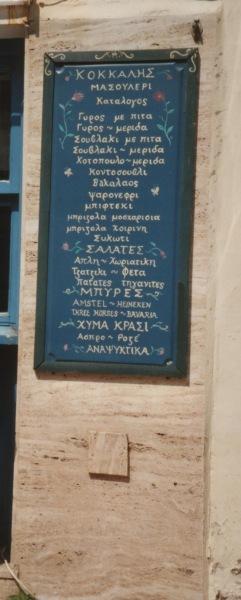 Uithangbord in Gythio, Peloponessos