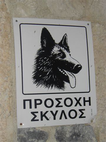 Opgelet hond (oud Chersonissos)