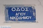 Naxos stad | Eiland Naxos | Griekenland | foto 31 - Foto van De Griekse Gids