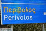 Perivolos Santorini | Cycladen Griekenland | Foto 86 - Foto van De Griekse Gids