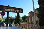 Panagia Chalkeon | Thessaloniki Macedonie | De Griekse Gids foto 7 - Foto van De Griekse Gids