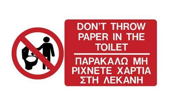 Geen toiletpapier in d wc gooien