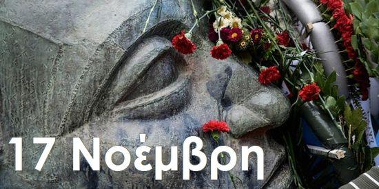 17 november is in Griekenland een belangrijke dg