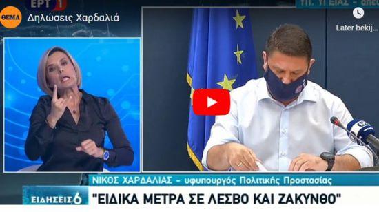 Geen coronatest mee nodig voor Griekenland