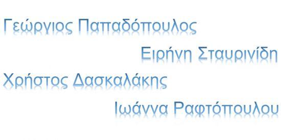 Namen in Griekenland, Griekse voornamen en achternamen