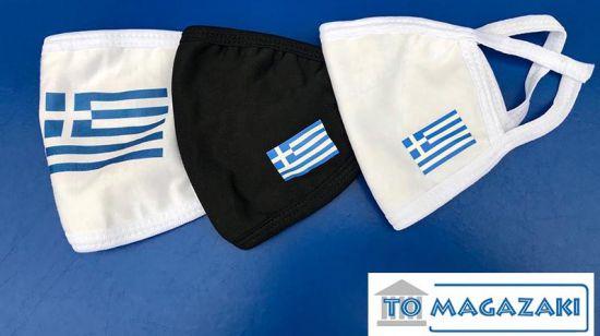 Mondkapjes Griekenland met Griekse vlag