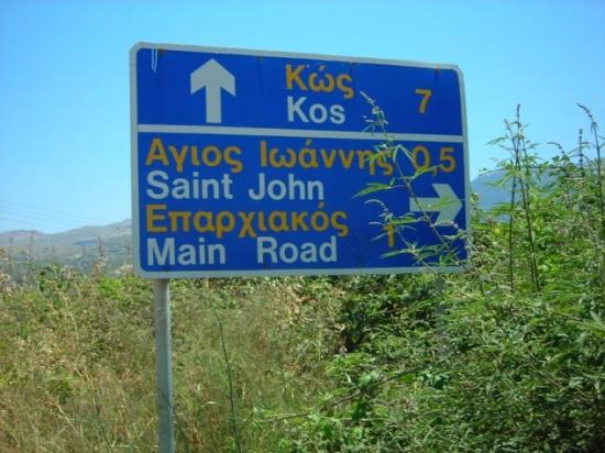 Zeven kilometer fietsen naar Kos Stad