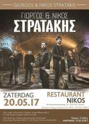 Stratakis LIVE: muziek uit Kreta