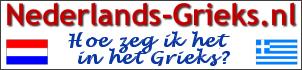 Nederlands Grieks