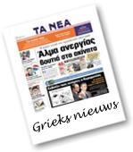 Grieks nieuws - nieuwsberichten